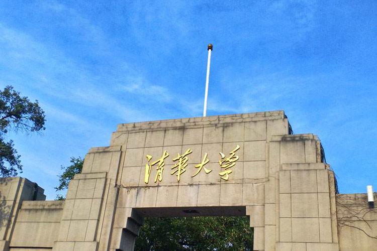 清华大学5.jpg