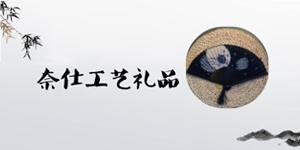 上海奈仕工艺礼品有限公司