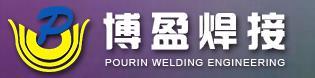 广东博盈特焊技术股份有限公司服装...