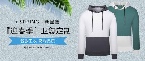 春季Hooded Sweater
